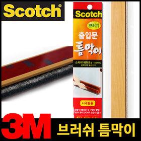 SCOTCH 3M 겨울용품 브러쉬 출입문 틈막이 /문풍지/방풍비닐/단열재 ...